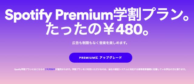 Spotifyが学割プランを発表。月々480円で聴き放題!